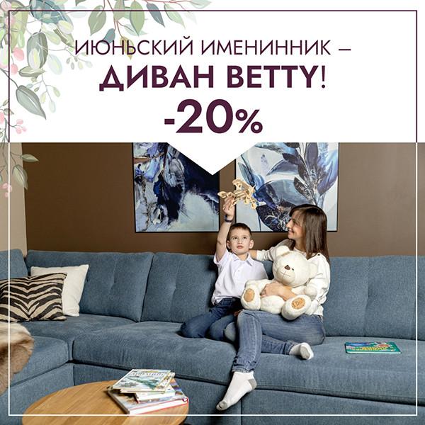 Июньский именинник – диван BETTY!